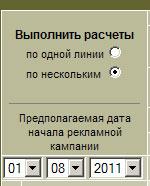 On-line  калькулятор - расчетный инструмент, обладающий уникальными  возможностями по формированию оптимального бюджета планируемой рекламной кампании в вагонах метро.