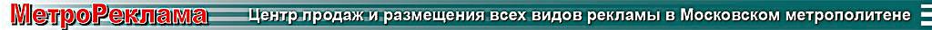Центр продаж и размещения всех видов рекламы в Московском метрополитене