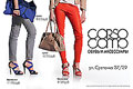 CORSOCOMO - модный бренд обуви и аксессуаров. Каждый сезон, помимо основной линии, Компания представляет несколько капсульных коллекций, созданных специально для CORSOCOMO лучшими европейскими дизайнерами обуви и аксессуаров.