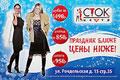 Сейчас онлайн-шопинг - обычное явление. И все больше покупателей выбирают наш Интернет-магазин стильной и недорогой одежды stock-center.ru