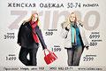 Сеть Магазинов Одежды Больших Размеров Доставка