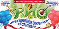Торгово-развлекательный центр РИО, г. Реутов, 2 км. МКАД. Праздничное открытие 23 сентября. Агутин, Киркоров, U2, Гришковец, Ария, Король и Шут