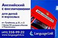«LanguageLink». Английский с англичанами для детей и взрослых! Более 20 центров в Москве и Подмосковье.