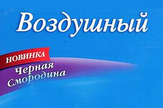 Новинка 2010 года! 'Воздушный' представил вниманию потребителей новые вкусы! Пористый шоколад с ягодной начинкой - такого еще не было! 'Крафт Фудс Рус' www.kraft-foods.ru