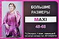 «MAXI» Женская одежда больших размеров для плотных персон 48-68.