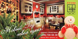 Фабрика кухонной мебели <b>&laquo;ФКМ Анонс&raquo;</b> - Кухни, кухонная мебель, кухонные гарнитуры, шкафы-купе, гостиные, детская мебель. Фабрика предоставляет беспроцентный кредит на покупку мебели