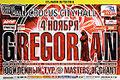 """Юбилейный тур """"MASTERS OF CHANT"""". """"GREGORIAN"""" 4 ноября 2009 г. в """"Крокус сити холл"""". Бесплатный автобус от ст. м. """"Строгтно""""."""