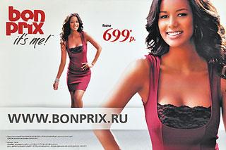 «BonPrix». РЈ нас Р'С‹ сможете приобрести качественную одежду РїРѕ выгодным ценам! Загляните РІ наши разделы женской, мужской Рё детской одежды Рё выберите понравившиеся Вам товары.