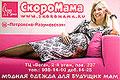 Сеть фирменных магазинов «СкороМама» представляет на российском рынке одежду для будущих мам от известных производителей.
