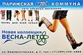 Производство обуви осуществляется в Москве (опытно-экспериментальное, мелкосерийное на фабрике «Парижская коммуна») и на четырех дочерних предприятиях в Тульской и Тверской областях. Ассортиментная политика построена на сотрудничестве с европейскими дизайнерскими фирмами. Изготавливается детская обувь, а также мужская и женская (литьевого метода крепления),обувь специального назначения с особыми свойствами.