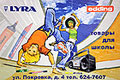 Лира - товары для школы. ул. Покровка, д. 4, тел. 624-76-07