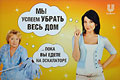 Unilever ���� ������: Dove Calve ������ SUN Creme Bonjour ���� ���� Timotei Unilever Food Solutions ����� Rexona Axe ������ Sunsilk �������� Glorix Rama Domestos TIGI Lipton CLEAR vita ABE Cif Knorr �������