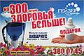 """Фильтр-кувшин """"АКВАРИУС"""". На 300 литров здоровья больше. """"ГЕЙЗЕР"""" -Дизайн воды. 380-07-45."""