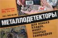 "��������������� ��� ������ ������, �����, ���������� � ������� �������. �� ���������� ���. ��. ����� ""����"". ���. (495) 643-92-09. www.minelab.com.ru"