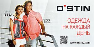 O-STIN - это розничная сеть магазинов, предлагающих мужскую, женскую и молодежную одежду и аксессуары среднего ценового диапазона под торговыми марками O-STIN Casual, O-STIN Studio, O-STIN Woman и O-STIN Man.