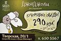 Ресторанчик <b>&laquo;ДжонДжоли&raquo;</b>. Кучерявые обеды. Суп или закуска + горячее: 290 руб. Ул. Тверская, д. 20/1 (напротив входа в &laquo;Кодак Киномир&raquo;), тел. 650-55-67