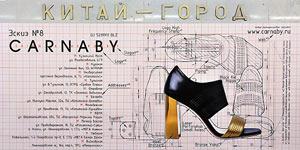 Одежда, обувь и аксессуары TJ Collection, Chester, Carnaby - это смелость, экстравагантность, яркость и стиль, разнообразный ассортимент, широкий ценовой диапазон. Метрореклама на путевых стенах станций.