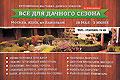Выставка дачных товаров - Всё для дачного сезона и пикника. Садово-огородный инвентарь, саженцы, рассада, семена, бани, душевые кабины, бассейны, теплицы, парники, мангалы, барбекю, рыболовный инвентарь. ...