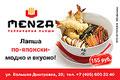 MENZA территория лапши, бизнес-ланч, суши, лапша, вок. Японцы считают - чем длиннее нитка лапши, тем дольше жизнь едока. Лапша по-японски - вкусно и модно!