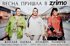 Одежда Женская Больших Размеров На Проспекте Мира