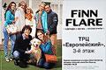 Finn Flare ��������� ���� ��������� �� ������� ������ ������, ����� � �����������. ������ ���������� ������: (495) 258-00-58