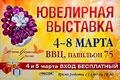«Ювелирная выставка» ВВЦ павильон ?75.