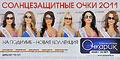 Салоны оптики Очкарик работают на оптическом рынке России с 2001 года и занимают одну из лидирующих позиций. Очкарик - крупная инновационная оптическая сеть, основанная на базе Московского объединения - Оптика, история которой насчитывает более 80 лет