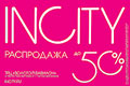 ����������� �������� ����������� «INCITY» � ������ ������ ��������� ������������  �������� �����: Blue label, White label, Basic, Form+, Gold, Black, Resort, � ����� ����� ������� �����, �������� ������ � �����������
