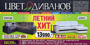 Цвет Диванов Сайт Москва