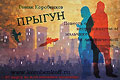 «Прыгун» Романа Коробенкова - в буквальном смысле головоломная история, замешанная на любви, мистике и философии. Главного героя неудержимо тянет в заоконное пространство. Почему? Читатель поймет это, когда сложит изощренный текстовой пазл