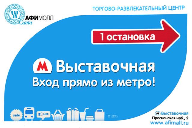 «АФИМОЛЛ» Станция «