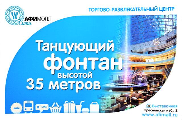 комплекс «АФИМОЛЛ».