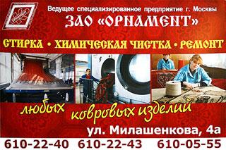 Ведущее предприятие службы быта г.Москвы предлагает вам настоящую глубокую стирку и химическую чистку любых ковровых изделий