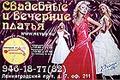 """""""РЕЙНА"""" - свадебные и вечерние платья. В салонах постоянно представлена коллекция из более 600 моделей платьев, которая еженедельно обновляется. Огромный выбор аксессуаров удовлетворит самую взыскательную невесту. Реклама в метро """"Белорусская"""", Ленинградский проспект, д. 7, оф. 211. Тел. 946-18-77, 946-18-82. www.reyna.ru"""