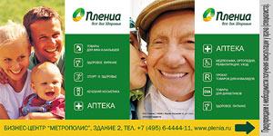 Гипермаркет ПЛЕНИЯ красота и здоровье, аптека, БАД, гомеопатия, спорт  и здоровье