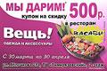 «Вещь!» - российская мультибрендовая сеть по продаже одежды и аксессуаров для взрослых и детей, работающая в среднем ценовом сегменте. «Вещь!» - магазины для тех, кто предъявляет высокие требования к качеству и дизайну одежды, ценит хороший сервис, при этом предпочитает доступные цены. www.veshalka.ru