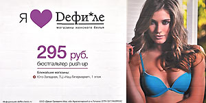 Магазин нижнего женского белья Dефи*ле - это монобрендовый бутик. Здесь представлено исключительно женское белье марки Dефи*ле, которое производиться на фабрике известной компании Дикая Орхидея.