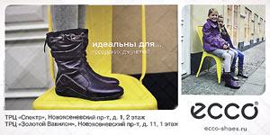 ЕССО - сеть магазинов-салонов обуви, каждую неделю новые специальные предложения. Разнообразие - во всем, что касается формы и цвета. Роскошь - когда речь заходит о материале. Простота - как выражение нашего подхода к дизайну.