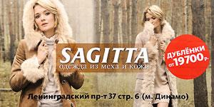 Фирменные магазины SAGITTA - это неизменно высокий уровень сервиса и большой выбор модных меховых и кожаных изделий. Сагитта - это фабрика и собственная сеть магазинов, поэтому наша одежда продается без торговой наценки.