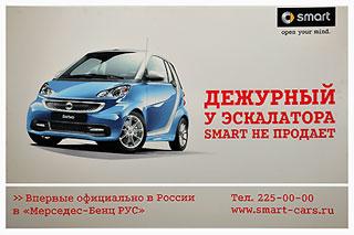 Впервые официально в России. Smart (Смарт) - марка автомобилей особо малого класса, выпускаемых одноимённой компанией, принадлежащей международному автопромышленному концерну Daimler AG. Позицинирование на эскалаторных сводах метро является очень эффективным средством продвижения предоставляемых товаров и услуг.