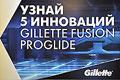 Бритва GilletteR FusionR ProGlideT и GilletteR FusionR ProGlideT Power Новая бритва Gillette Fusion ProGlide, доступная в двух вариантах - с батарейкой и без, - это самая инновационная бритва от Gillette, которая обеспечивает действительно революционное скольжение и гладкость бритья.