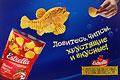 Estrella - чипсы рифлёные. Нежный лосось в Сливочном соусе. Ловитесь чипсы, хрустящие и вкусные! Слишком вкусные, чтобы делиться. www.estrella.lv