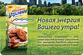 Реклама на проездных билетах метро. Печенье - «Юбилейное Утреннее». Новая энергия Вашего утра!