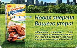 Реклама РЅР° проездных билетах метро. Печенье - «Р®Р±РёР»РµР№РЅРѕРµ Утреннее». Новая энергия Вашего утра!