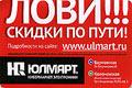 Реклама на проездных билетах метро. Кибермаркет электроники «ЮЛМАРТ». Лови!!! Скидки по пути!