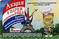 Реклама на проездных билетах метро. Майонез провансаль «РЯБА» Акция - в Париж с майонезом РЯБА!