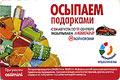 Реклама на проездных билетах метро. ТЦ «МЕТРОПОЛИС» - КТО, ЕСЛИ НЕ МЫ ! Акция - осыпаем подарками - разыгрываем MAZDA 2
