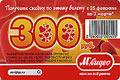 Реклама на проездных билетах метро. Сеть магазинов электроники «М.видео» Получи скидку 300 руб. по этому билету.
