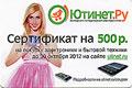 ЮТИНЕТ.РУ Интернет-гипермаркет электроники. Сертификат на 500 р. на покупку электроники и бытовой техники