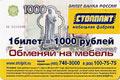 Мебельная фабрика «СТОЛПЛИТ». 1 билет = 1000 рудлей. Обменяй на мебель! Реклама на проездных билетах метро.